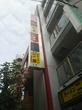 ラーメン二郎 JR西口蒲田店(大田区:東京都)