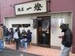 麺屋 一燈【弐八】 ~【2月の月曜日限定(第1週)】比内地鶏の「地鶏そば」~