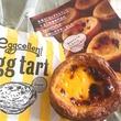 eggcellentの焼き立てエッグタルト