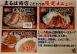 ★★(新メニュー)濃厚G朗まぜ麺*五代目らーめん処まるは商店*高根木戸