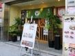 新大久保 「近江家」 老舗の技なす見事な天ぷら