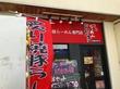 鶏豚らーめん専門店 ジャンキー @その2 (ラーメン:恵美須町)