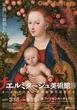 「大エルミタージュ美術館展 オールドマスター 西洋絵画の巨匠たち」 六本木 森アーツセンターギャラリー