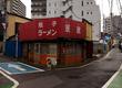 ことぶき食堂@大宮~繁華街裏に50年息づく町中華しっとり炒飯