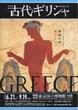 「古代ギリシャ―時空を超えた旅―」展 東京国立博物館