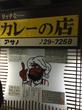 アサノ ついに食べに来たぞ!日本一のカツカレー!