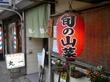 【居酒屋】サックリ河豚の天ぷらと、鯛のムニエル バルサミコソース【丸一:柏】