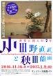 「世界に挑んだ7年 小田野直武と秋田蘭画展」 六本木 サントリー美術館