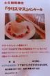 【珈琲 茶香/北千住】ベリーたっぷりのクリスマスパンケーキ♪