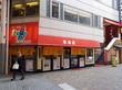 赤ウインナ 赤垣屋 なんば店 大阪市中央区難波3-1-32 1F・2F