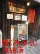 東池袋で10年以上前からあるラーメン店、瞠(みはる)