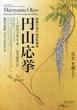 『円山応挙 「写生」を超えて』 表参道 根津美術館