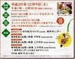 羽根突き大会【平成29年12月9日(土)】
