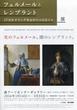 「フェルメールとレンブラント 17世紀オランダ黄金時代の巨匠たち展」 六本木 森アーツセンターギャラリー