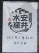 「先々週オープン、須磨海浜水族園北向かいの漁師の店(^_^)安井水産~彩り海鮮丼」