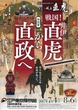 「戦国! 井伊直虎から直政へ」展 江戸東京博物館