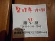 【らの道静岡 前夜祭コラボ】 麺や 厨 x 麺屋さすけ コラボ特別限定 「仲直りする鴨」 静岡市駿河区