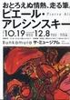 「ピエール・アレシンスキー展」 Bunkamuraザ・ミュージアム