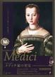 「メディチ家の至宝-ルネサンスのジュエリーと名画」 白金台 東京都庭園美術館