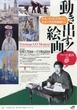 「動き出す!絵画 -ペール北山の夢 -モネ、ゴッホ、ピカソらと大正の若き洋画家たち」展 東京ステーションギャラリー