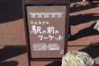 第1052回 高根沢でコーヒーイベント! の巻