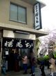 向島「長命寺桜もち」の桜餅と隅田川の満開の桜