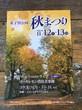 荒子川公園「秋まつり」