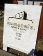 『numa cafe』で手賀沼の眺望と淹れたての珈琲で至福の時間♪