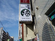 鶏塩白湯と旨辛まぜそばのお店 【新店】 麺屋 縁@勝田台 千葉ラーメン