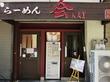 豚鶏節らーめん【ラーメン KAI 神戸本店】@兵庫県神戸市中央区相生町