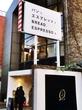 パンとエスプレッソと/表参道駅より徒歩5分★行列ができるベーカリー&カフェ、テイクアウトで利用!!!