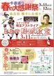 大感謝祭~商店街勝手に応援セール【29年3月11日(土)】