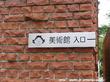 長谷川町子美術館開館30周年記念 「長谷川町子が描いたサザエさん」