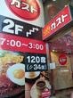 ガスト 渋谷公園通店/ドリンクバー・スープバー付きのワンコイン(500円以下)モーニング