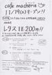 「昨日プレオープン、舞子坂西沿い、カローラ兵庫舞子店南のカフェ~マシェリ~ランチ」