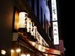 こだわりもん一家 東陽町店/東陽町から徒歩2分★随所にこだわりを感じる和食居酒屋で、まったりと!!!