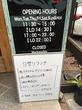 【ランチ】【自由が丘】泰興楼 自由ヶ丘店