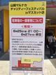 24時間テレビ「山陽マルナカマスカット店」ではタイヘンなことになってた!
