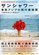 「サンシャワー:東南アジアの現代美術展 1980年代から現在まで」 国立新美術館
