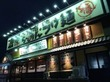 麺屋 幡 弘前店 その46(弘前市)