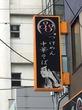 つけ麺、もりそば、ざる中華100杯 42杯目 東京 千代田区「麺屋33」