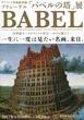 『ボイマンス美術館所蔵 ブリューゲル「バベルの塔」展』 上野 東京都美術館