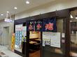 番外地 北口店@東京都中央区 八重洲地下街