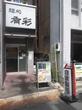 麺処 有彩(ありさ)【弐】 ~【期間限定】冷やしにぼらぁ&チャーシュー丼~