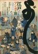 「江戸からたどるマンガの旅」展  千代田区立日比谷図書文化会館