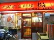 汁なし担々麺が話題!中国家庭料理 楊 3号店@池袋