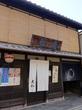 ☆京都最古の花街 上七軒にある和菓子屋さんで、美しく華やかな季節の和菓子を♡☆老松☆