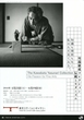 「川端康成コレクション 伝統とモダニズム」展  東京ステーションギャラリー