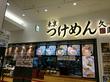 久臨 ダイバーシティ東京プラザ店/「六厘舎」つけ麺