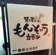 【禁煙店】 もんぞう 大阪・なんば千日前 飲んで食べて笑うて。